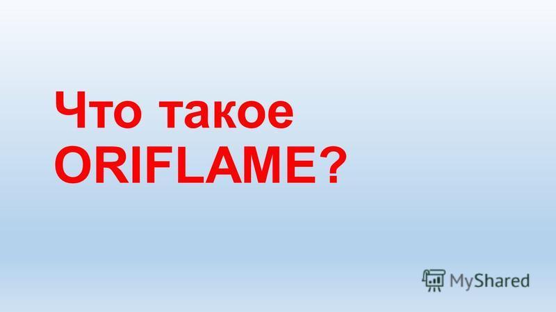 Что такое ORIFLAME?