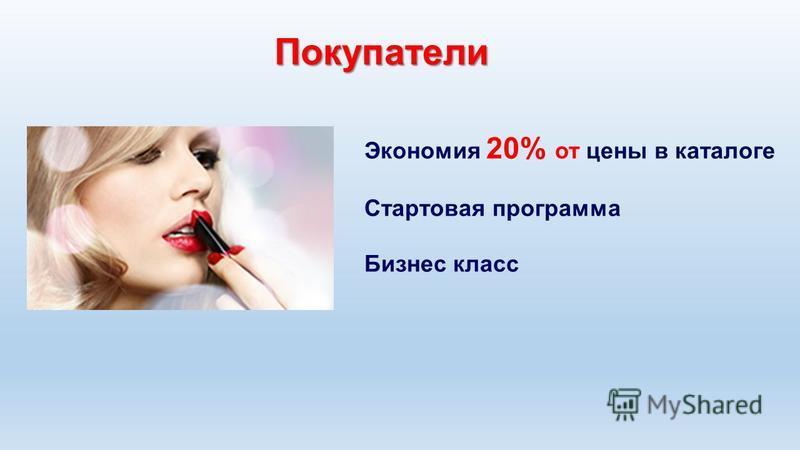 Экономия 20% от цены в каталоге Стартовая программа Бизнес класс Покупатели