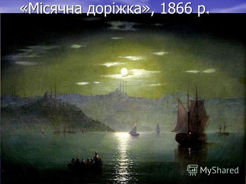 «Місячна доріжка», 1866 р. «Місячна доріжка», 1866 р.