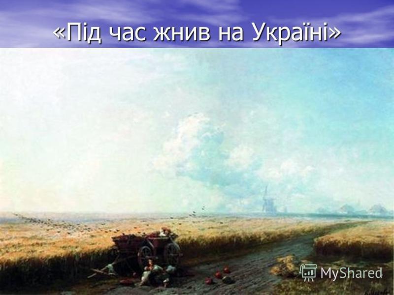 «Під час жнив на Україні»