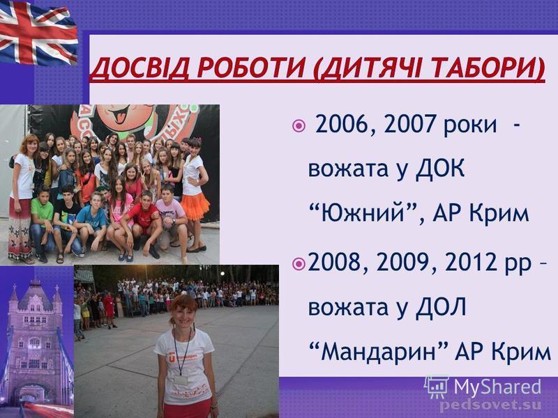 2006, 2007 роки - вожата у ДОК Южний, АР Крим 2008, 2009, 2012 рр – вожата у ДОЛ Мандарин АР Крим
