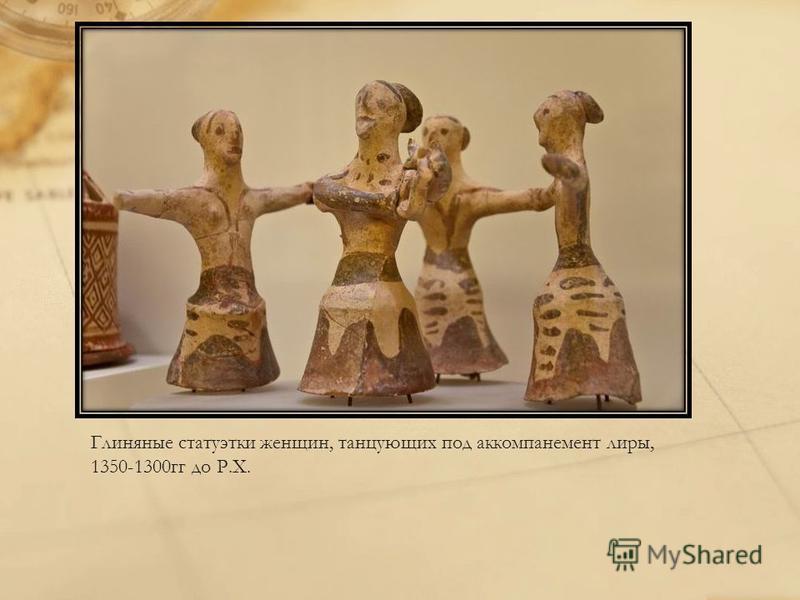 Глиняные статуэтки женщин, танцующих под аккомпанемент лиры, 1350-1300 гг до Р.Х.