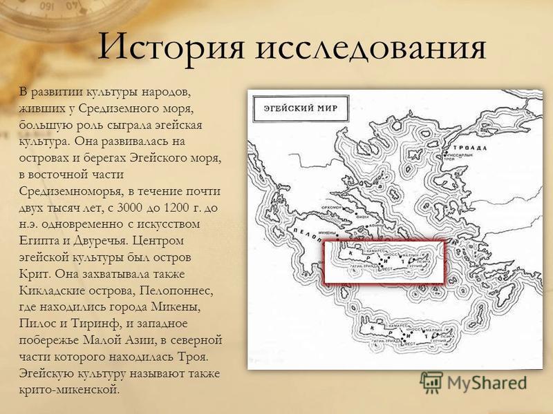 В развитии культуры народов, живших у Средиземного моря, большую роль сыграла эгейская культура. Она развивалась на островах и берегах Эгейского моря, в восточной части Средиземноморья, в течение почти двух тысяч лет, с 3000 до 1200 г. до н.э. одновр