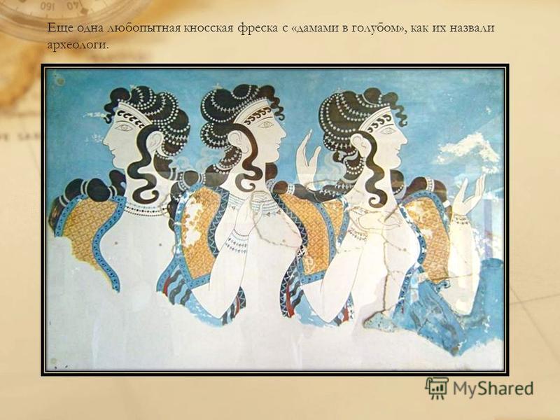 Еще одна любопытная конская фреска с «дамами в голубом», как их назвали археологи.