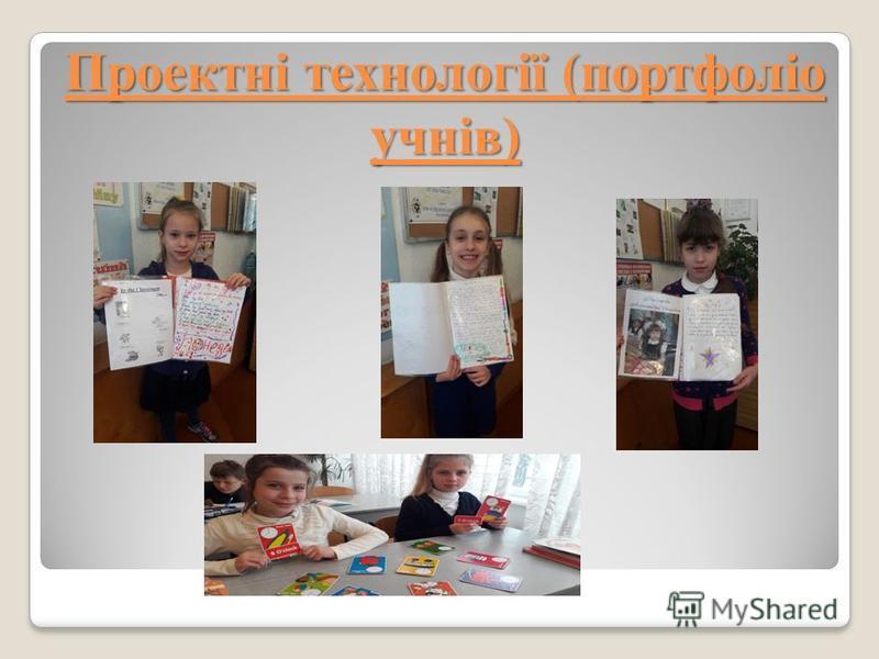 Проектні технології (портфоліо учнів)