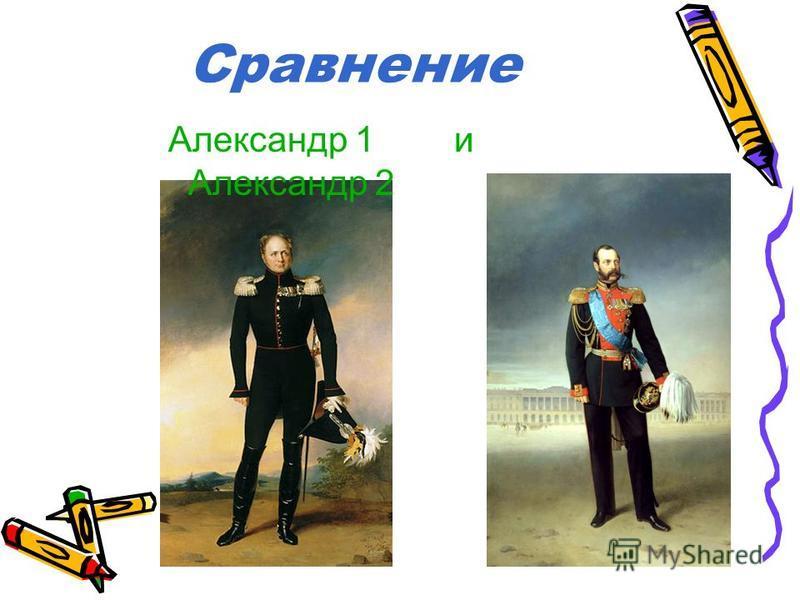 Сравнение Александр 1 и Александр 2