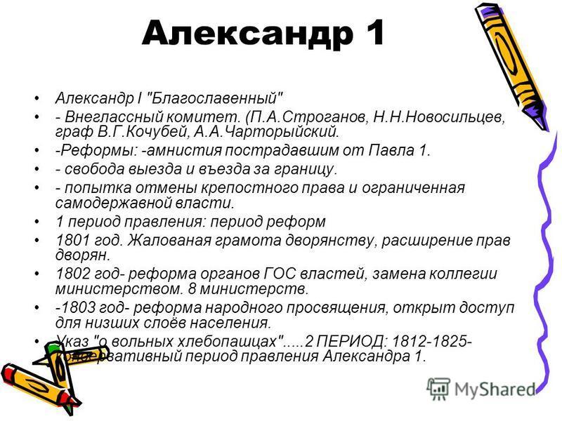 Александр 1 Александр I