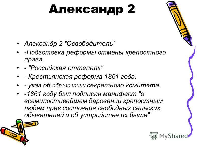 Александр 2 Александр 2