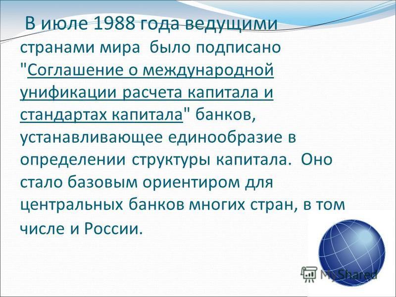 В июле 1988 года ведущими странами мира было подписано