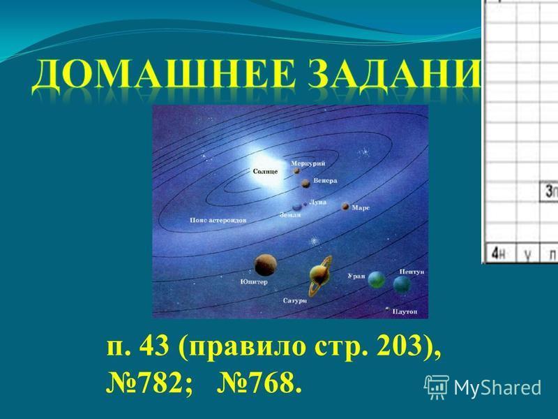 п. 43 (правило стр. 203), 782; 768.