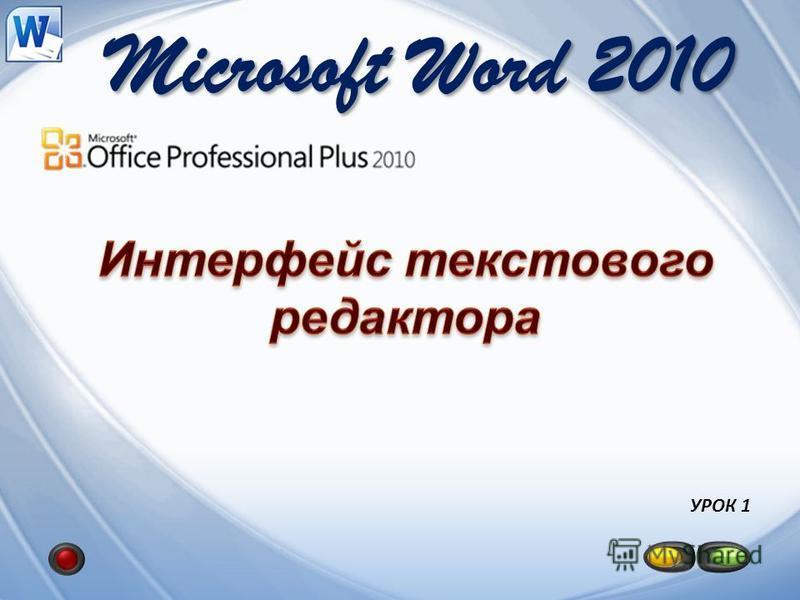 Microsoft Word 2010 УРОК 1