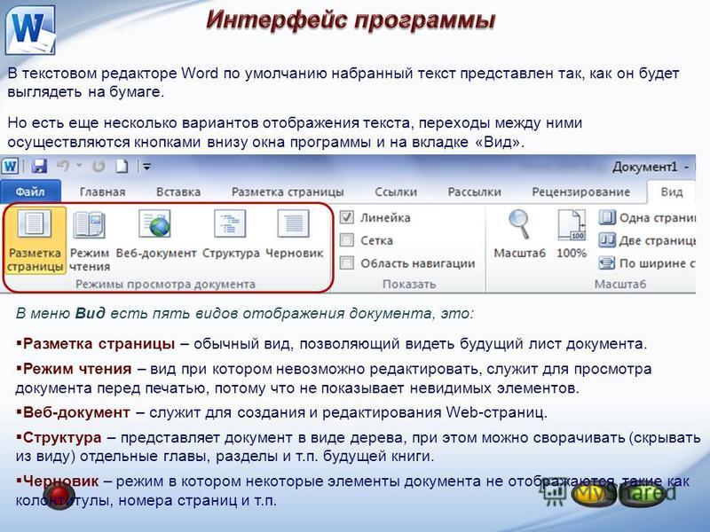 В текстовом редакторе Word по умолчанию набранный текст представлен так, как он будет выглядеть на бумаге. Но есть еще несколько вариантов отображения текста, переходы между ними осуществляются кнопками внизу окна программы и на вкладке «Вид». В меню