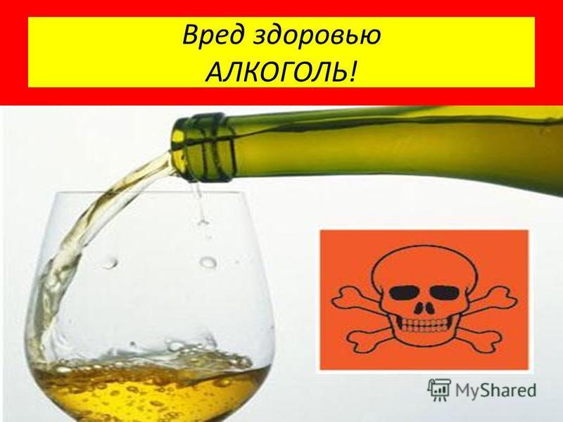 Вред здоровью АЛКОГОЛЬ!