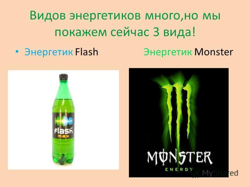 Видов энергетиков много,но мы покажем сейчас 3 вида! Энергетик Flash Энергетик Monster