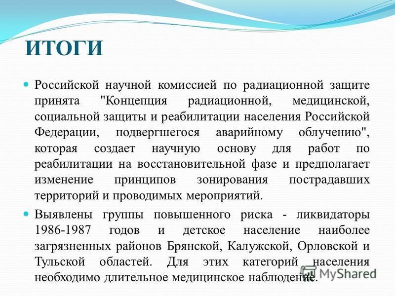 Российской научной комиссией по радиационной защите принята