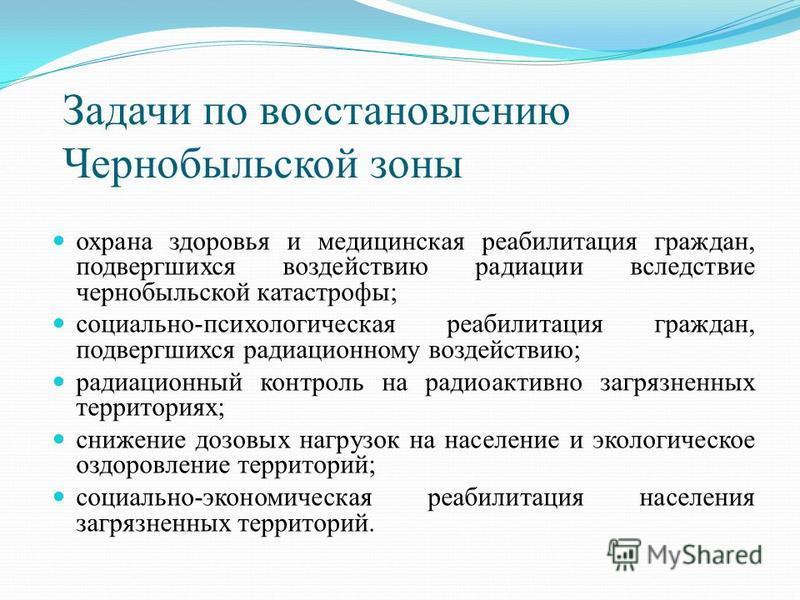 Задачи по восстановлению Чернобыльской зоны охрана здоровья и медицинская реабилитация граждан, подвергшихся воздействию радиации вследствие чернобыльской катастрофы; социально-психологическая реабилитация граждан, подвергшихся радиационному воздейст