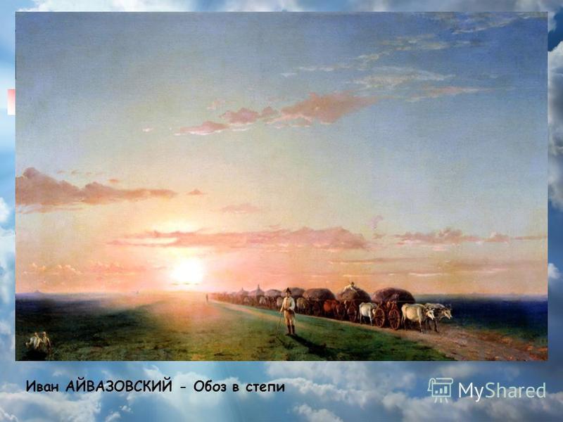 Иван АЙВАЗОВСКИЙ - Обоз в степи