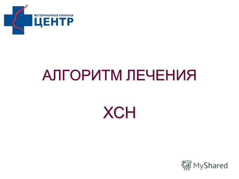 АЛГОРИТМ ЛЕЧЕНИЯ ХСН