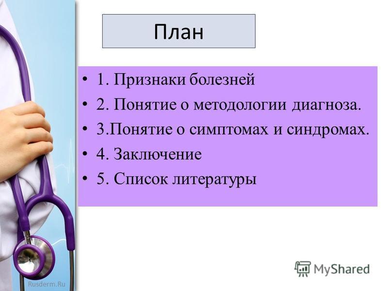 Rusderm.Ru План 1. Признаки болезней 2. Понятие о методологии диагноза. 3. Понятие о симптомах и синдромах. 4. Заключение 5. Список литературы