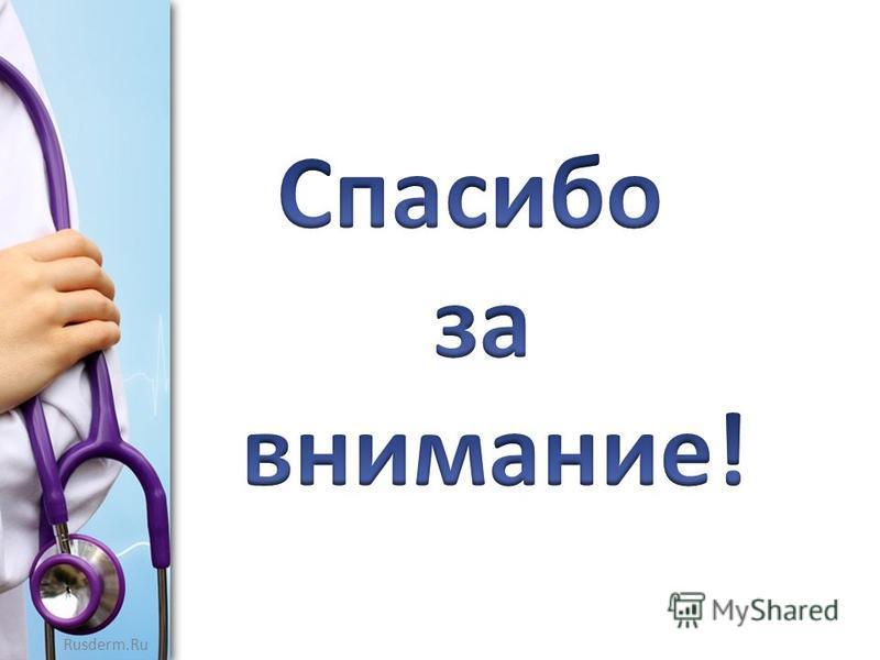 Rusderm.Ru