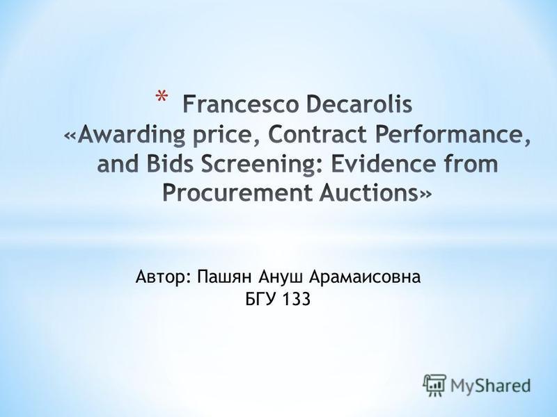 Автор: Пашян Ануш Арамаисовна БГУ 133