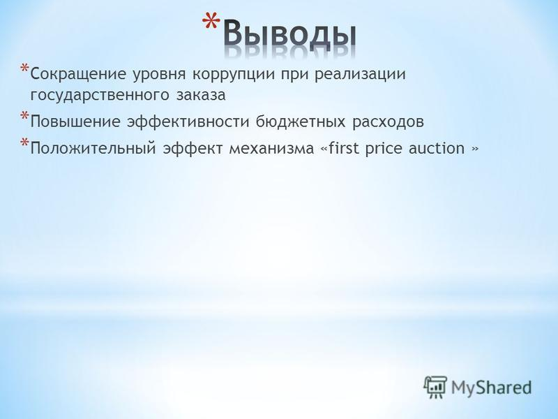 * Сокращение уровня коррупции при реализации государственного заказа * Повышение эффективности бюджетных расходов * Положительный эффект механизма «first price auction »