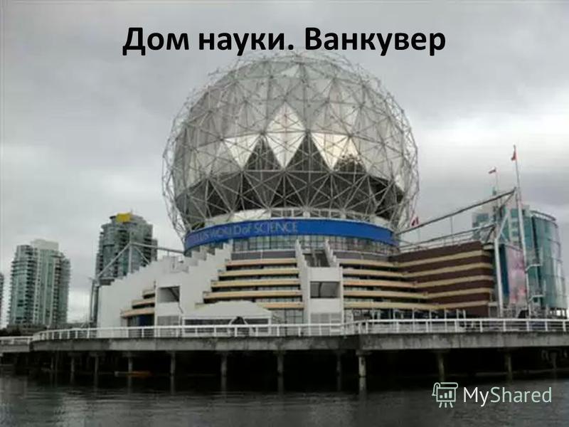 Дом науки. Ванкувер