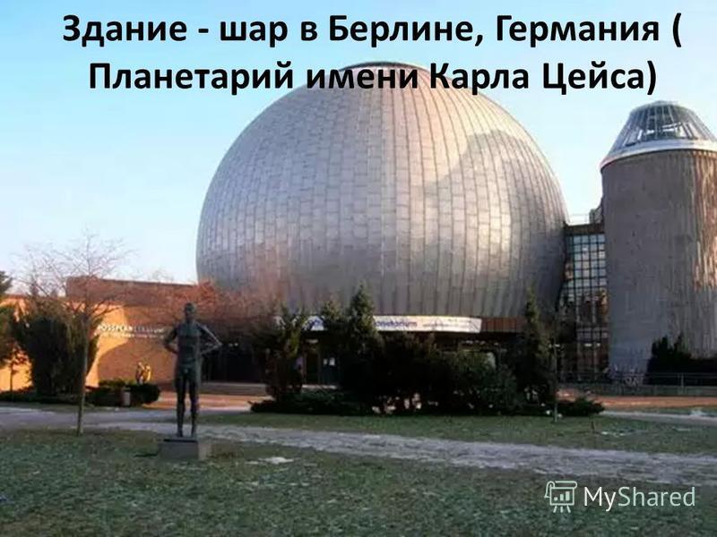 Здание - шар в Берлине, Германия ( Планетарий имени Карла Цейса)