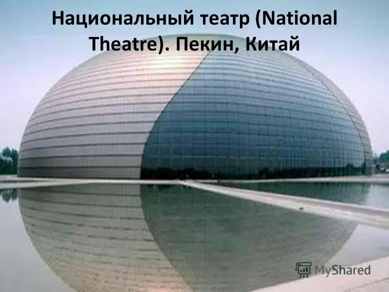 Национальный театр (National Theatre). Пекин, Китай