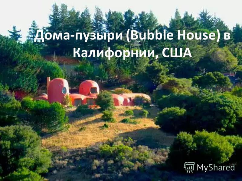 Дома-пузыри (Bubble House) в Калифорнии, США