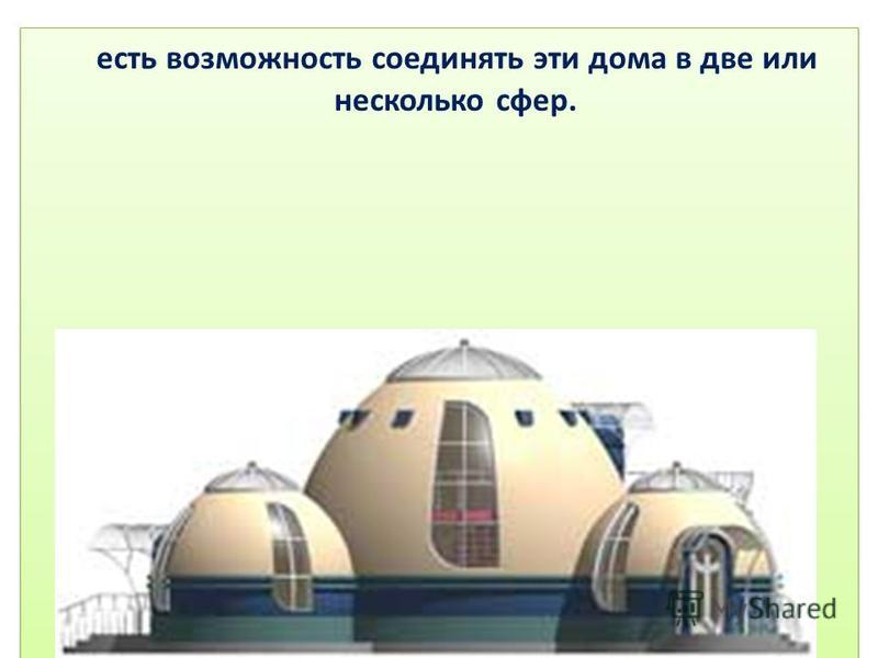 есть возможность соединять эти дома в две или несколько сфер.