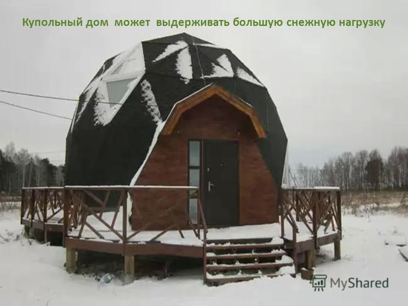 Купольный дом может выдерживать большую снежную нагрузку