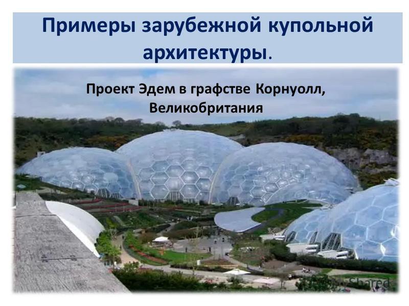 Примеры зарубежной купольной архитектуры. Проект Эдем в графстве Корнуолл, Великобритания