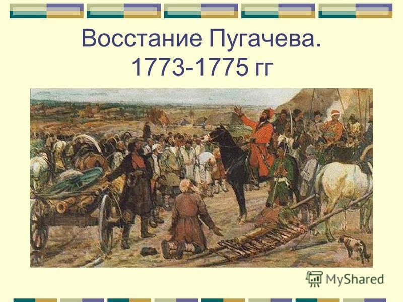 Восстание Пугачева. 1773-1775 гг