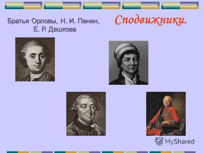 Сподвижники. Братья Орловы, Н. И. Панин, Е. Р. Дашкова