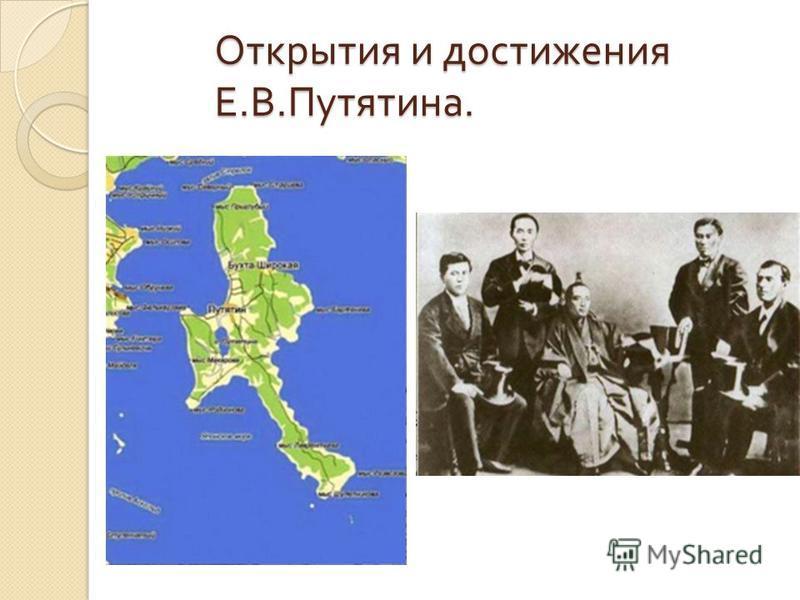 Открытия и достижения Е. В. Путятина.
