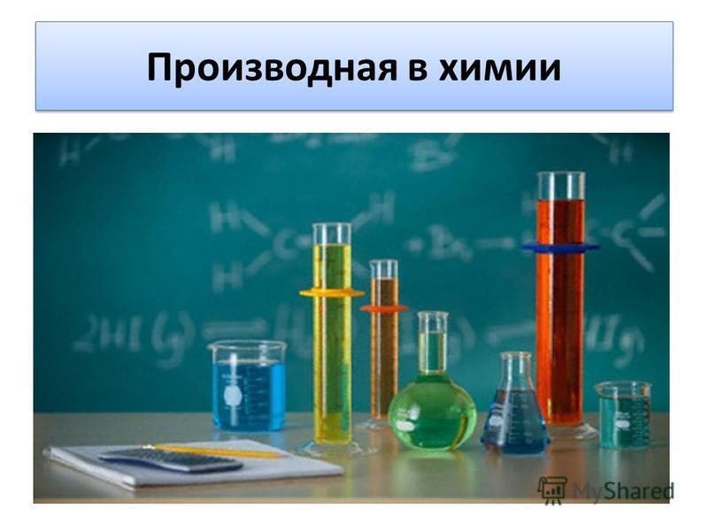 Производная в химии