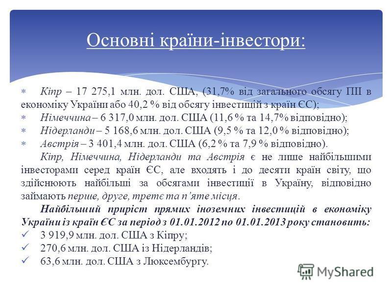 Кіпр – 17 275,1 млн. дол. США, (31,7% від загального обсягу ПІІ в економіку України або 40,2 % від обсягу інвестицій з країн ЄС); Німеччина – 6 317,0 млн. дол. США (11,6 % та 14,7% відповідно); Нідерланди – 5 168,6 млн. дол. США (9,5 % та 12,0 % відп