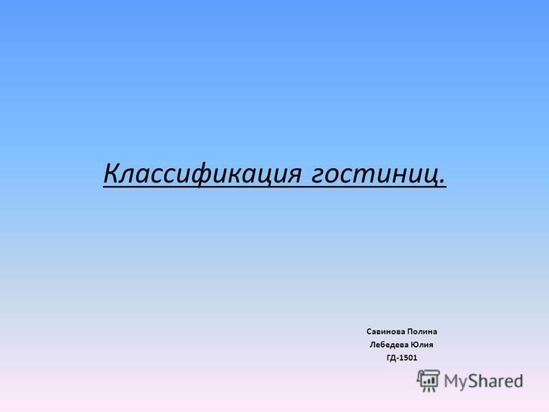 Классификация гостиниц. Савинова Полина Лебедева Юлия ГД-1501