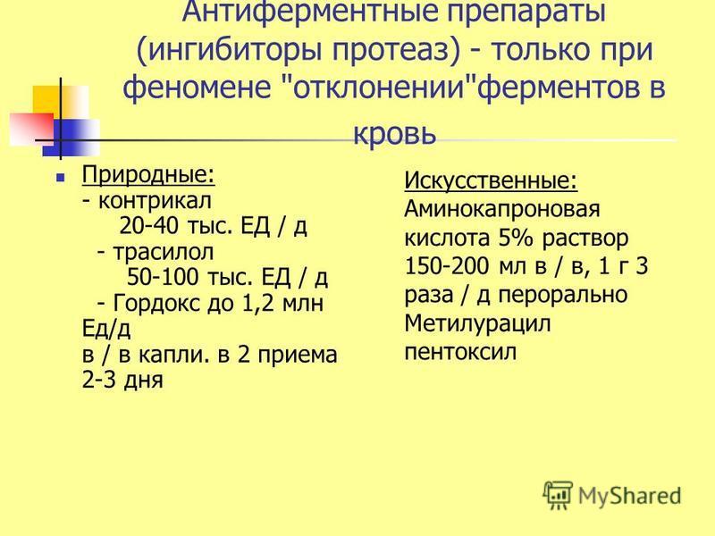 Антиферментные препараты (ингибиторы протеаз) - только при феномене