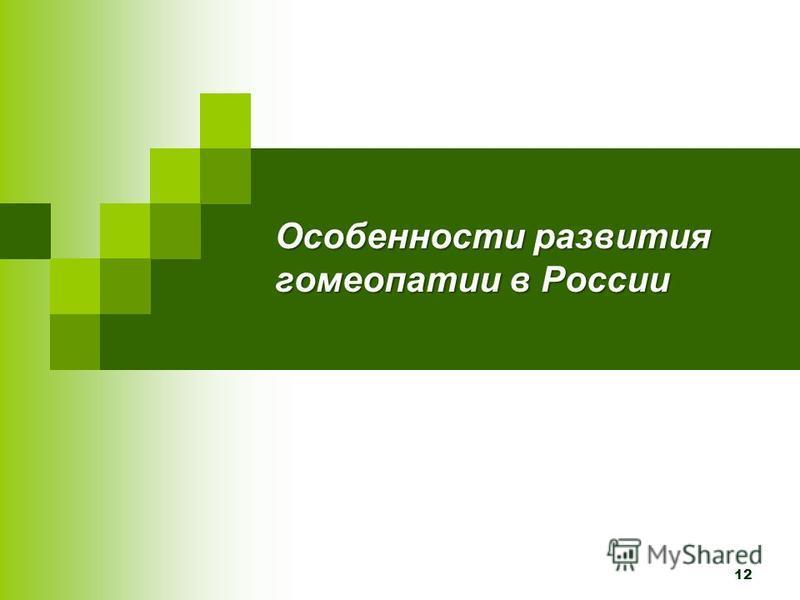 12 Особенности развития гомеопатии в России