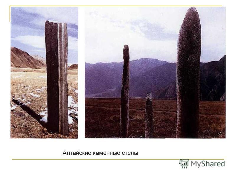 Алтайские каменные стелы