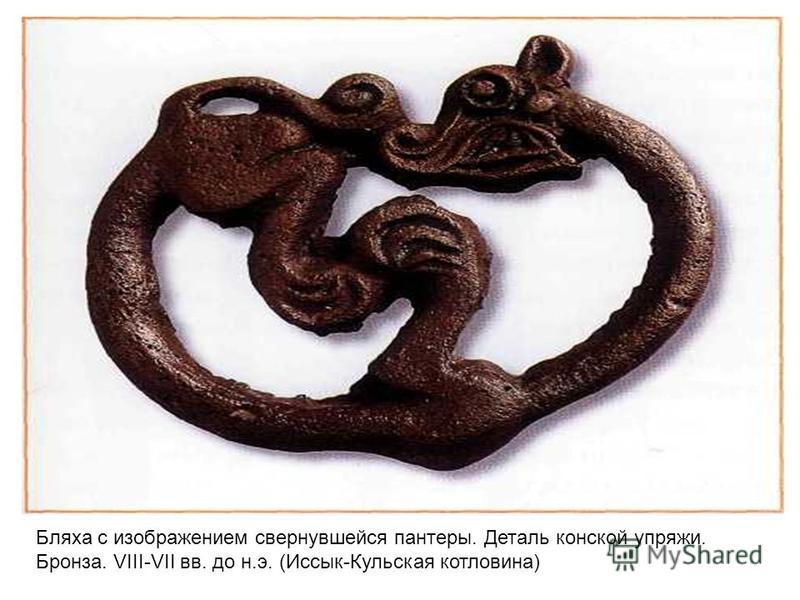 Бляха с изображением свернувшейся пантеры. Деталь конской упряжи. Бронза. VIII-VII вв. до н.э. (Иссык-Кульская котловина)
