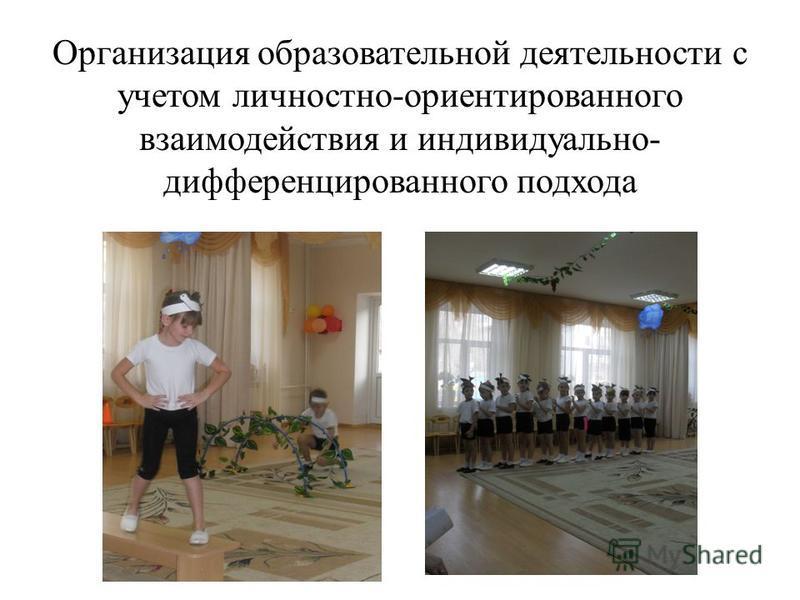 Организация образовательной деятельности с учетом личностно-ориентированного взаимодействия и индивидуально- дифференцированного подхода