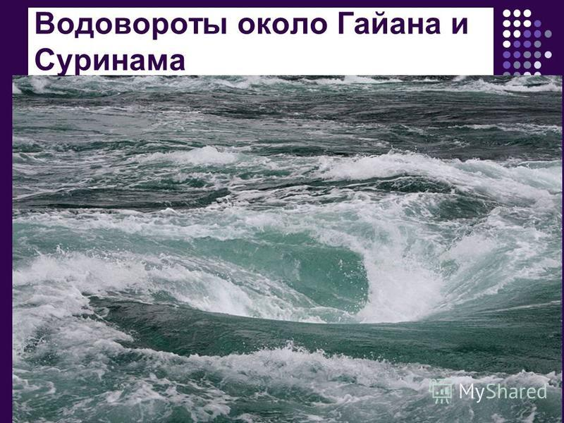 Водовороты около Гайана и Суринама. mild the whole year round. The Atlantic Ocean, the warm waters of the Gulf Stream influence the climate.