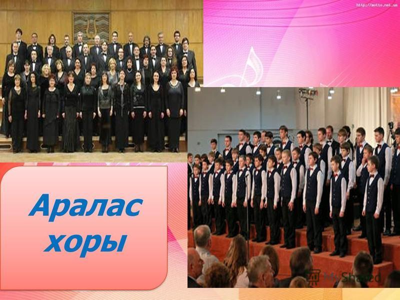 Аралас хоры