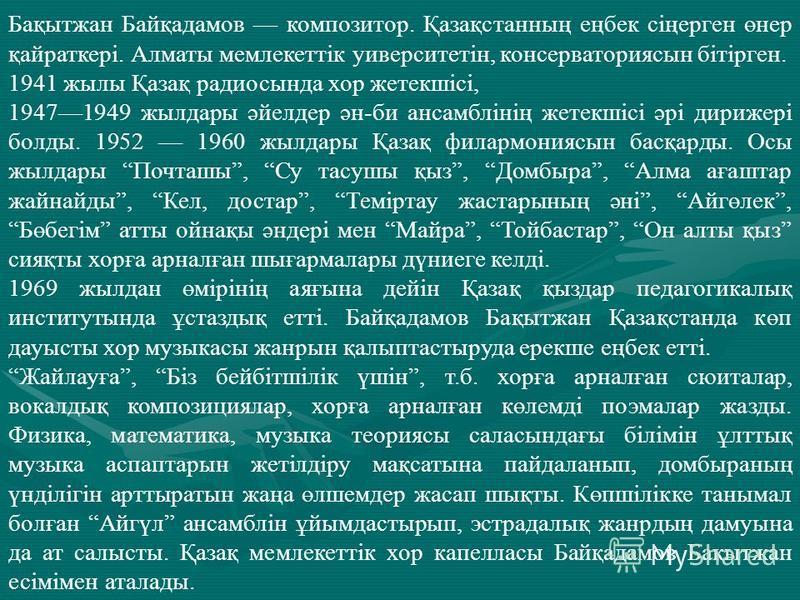 Бақытжан Байқадамов композитор. Қазақстанның еңбек сіңерген өнер қайраткері. Алматы мемлекеттік уиверситетін, консерваториясын бітірген. 1941 жылы Қазақ радиосында хор жетекшісі, 19471949 жылдары әйелдер ән-би ансамблінің жетекшісі әрі дирижері болды