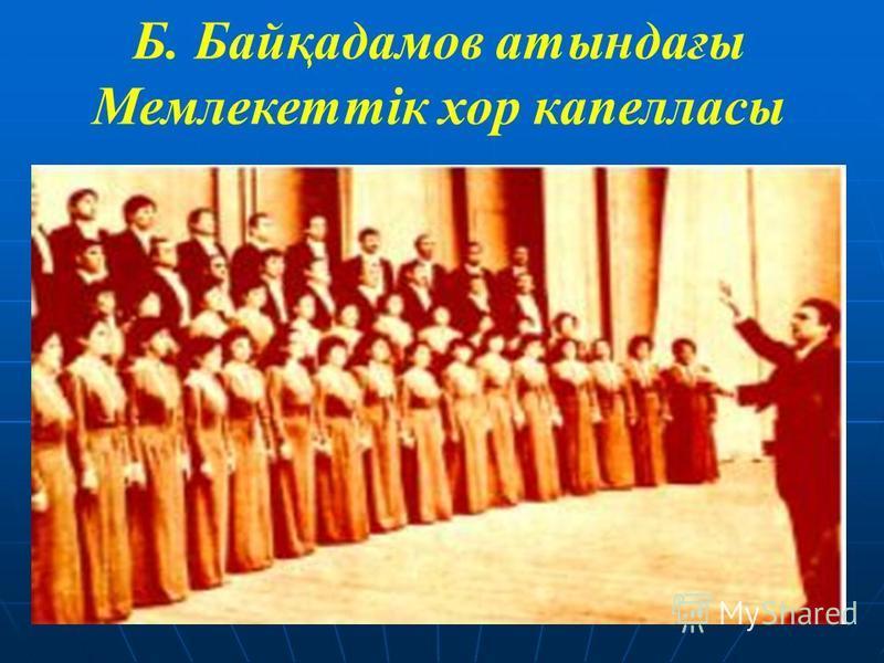 Б. Байқадамов атындағы Мемлекеттік хор капелласы