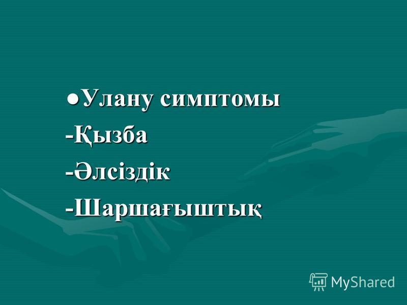 Улану симптомы -Қызба-Әлсіздік-Шаршағыштық