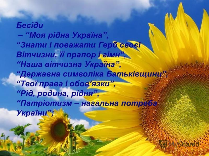 Бесіди – Моя рідна Україна, Знати і поважати Герб своєї Вітчизни, її прапор і гімн, Наша вітчизна Україна, Державна символіка Батьківщини, Твої права і обовязки, Рід, родина, рідня, Патріотизм – нагальна потреба України;
